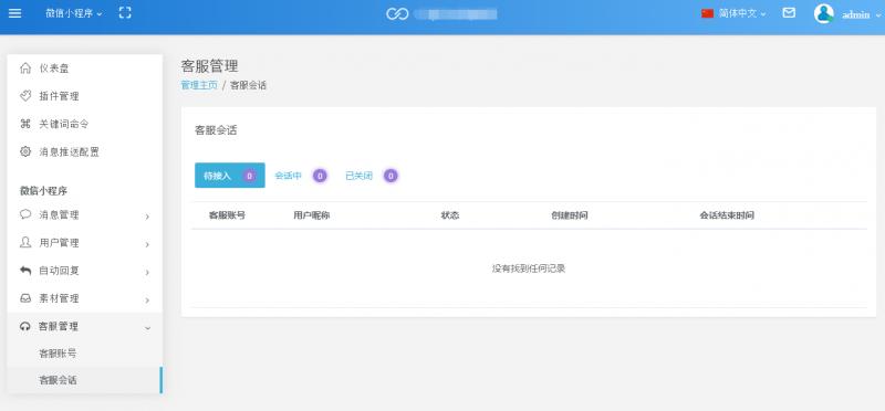 ECJia到家平台后台微信小程序客服管理02.png