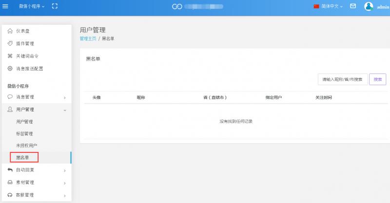 ECJia到家平台后台微信小程序黑名单01.png