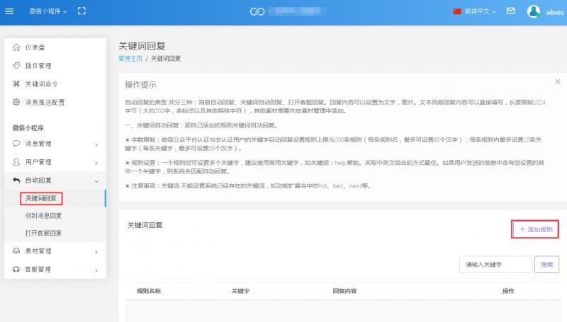 ECJia到家平台后台微信小程序关键词回复01.png