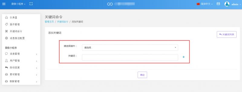 ECJia到家平台后台微信小程序客添加关键词001.png